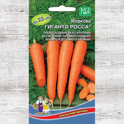 Морковь Гиганто Росса F1