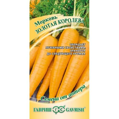 Морковь Золотая Королева