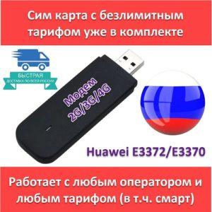 Разблокированный Модем 4g Huawei E3372 E3372h-153 E3372h-607 E3372s-153 E3372h-320 LTE 4G 3G 2G Smart безлимитный тариф